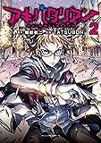 アキバタリアン(2) (少年マガジンエッジコミックス)