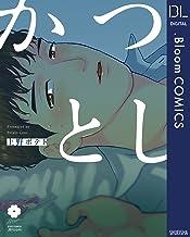 表紙: かつとし (ドットブルームコミックスDIGITAL)   上野ポテト