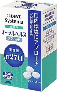 【歯科用】ライオン システマ オーラルヘルスタブレット(90粒)4個セット