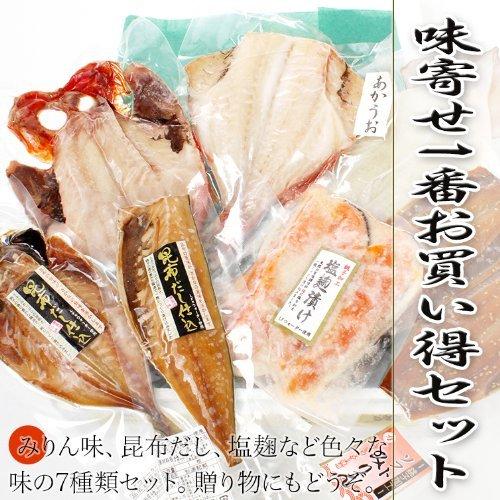 味寄せ1番干物セット、鮭、さんま、さば、いか、金目鯛、あかうお、あじの7種類のお魚をそれぞれお勧めの味で楽しめる干物セット、贈答品にもお勧めです