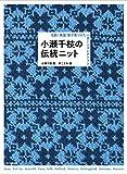 小瀬千枝の伝統ニット: 北欧・英国 旅で見つけたパターンコレクション