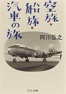 空旅・船旅・汽車の旅 (中公文庫)
