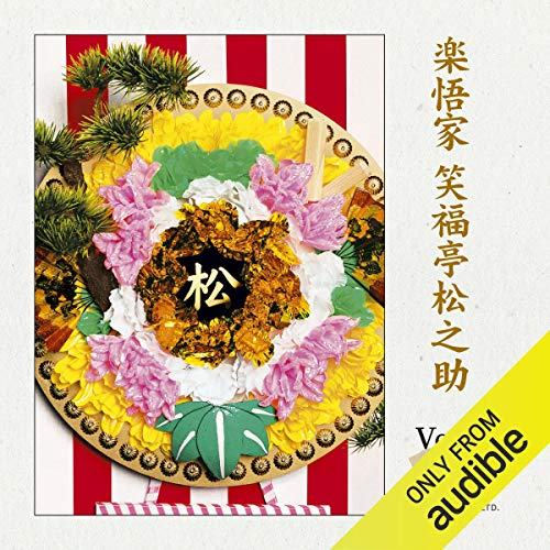 『Vol.9 楽悟家 笑福亭松之助』のカバーアート
