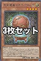 【3枚セット】遊戯王 DAMA-JP013 先史遺産メガラ・グローヴ (日本語版 レア) ドーン・オブ・マジェスティ
