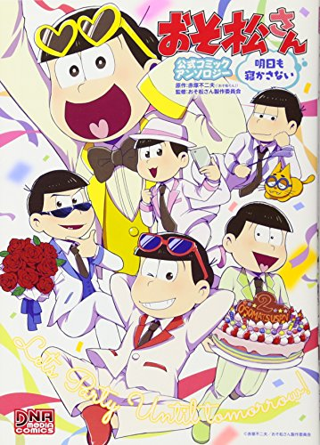おそ松さん 公式コミックアンソロジー 明日も寝かさない (DNAメディアコミックス)の詳細を見る
