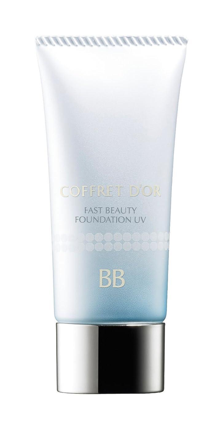 デッドロック歩行者効率的コフレドール BBクリーム ファストビューティファンデーションUV 02自然な肌の色 SPF33/PA++ 30g