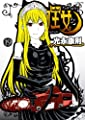 怪物王女(19) (シリウスKC)