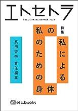 表紙: エトセトラ VOL.3 | 長田 杏奈