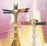 連琵琶 清盛(3)