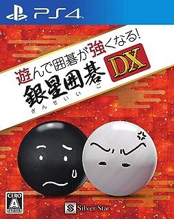 遊んで囲碁が強くなる!銀星囲碁DX - PS4