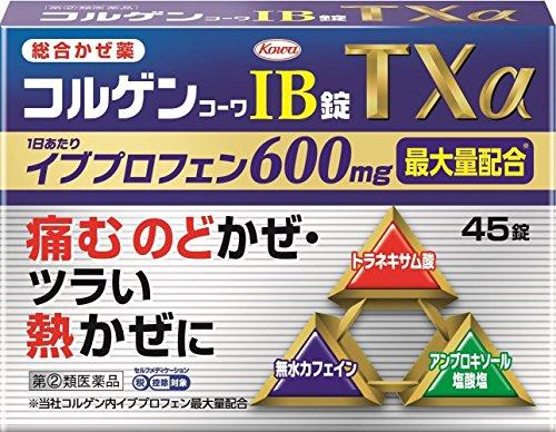 【指定第2類医薬品】コルゲンコーワIB錠TXα 45錠 ×4