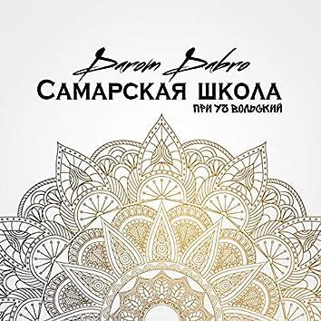 Самарская школа (feat. Вольский)