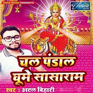 Chal Pandal Ghume Sasaram