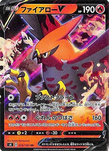 ポケモンカードゲーム剣盾 s4 拡張パック 仰天のボルテッカー ファイアローV RR ポケカ 炎 たねポケモン