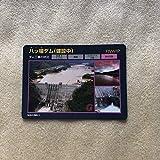 八ッ場ダム ダムカード 建設中 Ver.0.9 2020.1