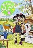 動物のおしゃべり 13 (バンブーコミックス)