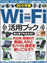 WiーFi活用ブック 2011年版 外出先・家庭内で無線LANとモバイルを使いこなす!!