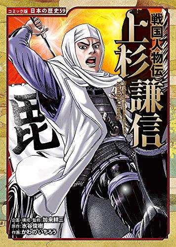 戦国人物伝 上杉謙信 (コミック版日本の歴史)