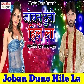 Joban Duno Hile La