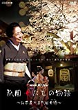 NHKスペシャル 祇園 女たちの物語 ~お茶屋・8代目女将(おかみ)~[DVD]