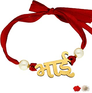 Sri Jagdamba Pearls White Pearl Rakshabandhan Special Bhai Rakhi for Men