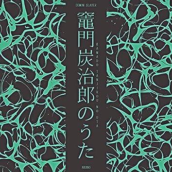 """Kamado Tanjirou no Uta (From """"Demon Slayer: Kimetsu no Yaiba"""")"""