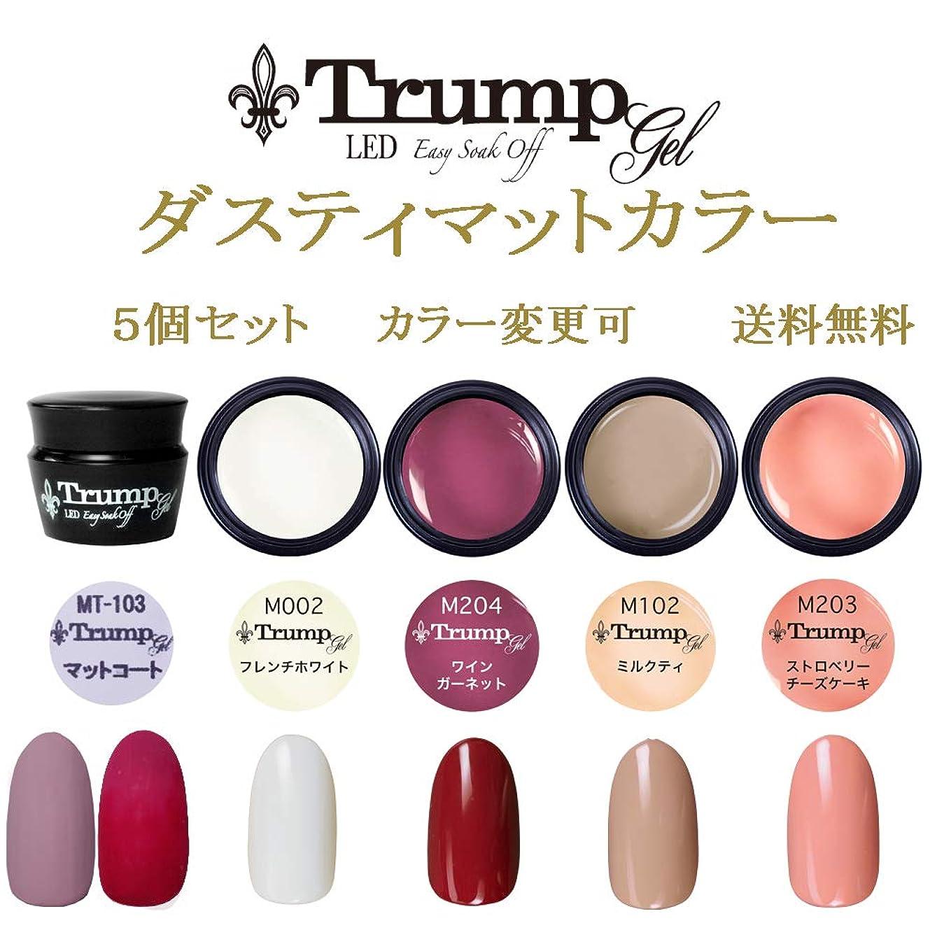 人口破壊的反毒【送料無料】日本製 Trump gel トランプジェル ダスティマット カラージェル 5個セット 魅惑のフロストマットトップとマットに合う人気カラーをチョイス