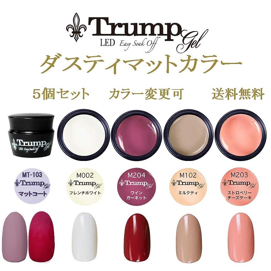 衣服割るマリナー【送料無料】日本製 Trump gel トランプジェル ダスティマット カラージェル 5個セット 魅惑のフロストマットトップとマットに合う人気カラーをチョイス