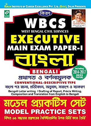 Amazon in: Bengali - Exam Preparation: Books