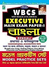 Amazon in: Bengali - Government Exams / Exam Preparation: Books