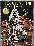 小鼠月世界を征服 (1977年) (創元推理文庫)
