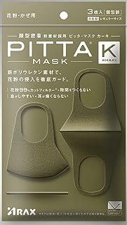 ピッタマスクカーキ(PITTA MASK KHAKI) 3枚入 ×6個セット