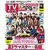 TVガイド 2021年 6/25 号 関東版 [雑誌]