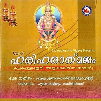 Hariharathmajam, Vol. 2