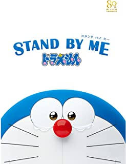 STAND BY ME ドラえもん (英語吹替版)