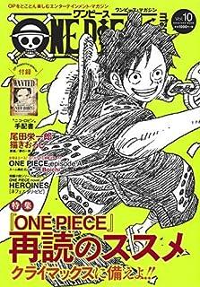 ONE PIECE magazine 全10冊セット