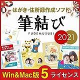 年賀状 はがき 住所録管理 ソフト 筆結び 2021 Win&Mac版【最新】 ダウンロード版