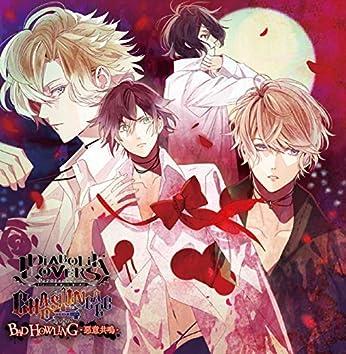 DIABOLIK LOVERS CHAOS LINEAGE「BAD HOWLING-Akui kyoumei-」