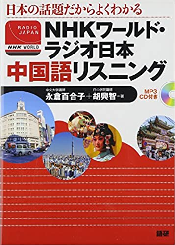 NHKワールド・ラジオ日本 中国語リスニング