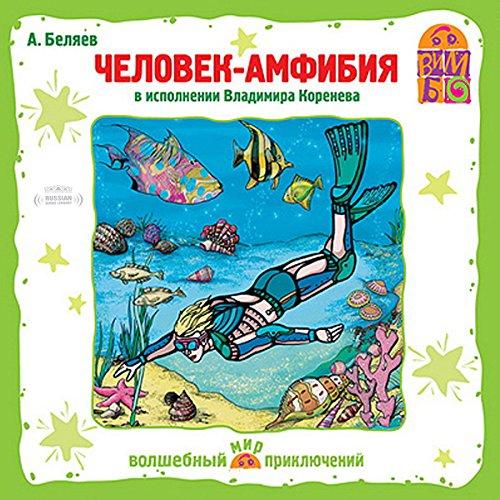 Amphibian Man audiobook cover art