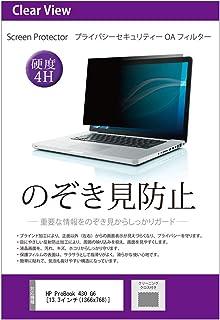 メディアカバーマーケット HP ProBook 430 G6 [13.3インチ(1366x768)] 機種用 【プライバシーフィルター】 左右からの覗き見を防止 ブルーライトカット
