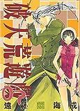 破天荒遊戯 7 (IDコミックス ZERO-SUMコミックス)