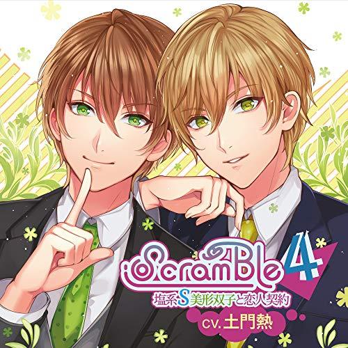 「ScramBle4」塩系S美形双子と恋人契約(CV.土門熱)