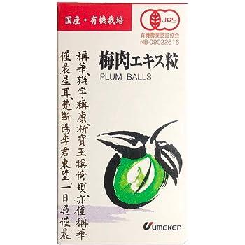 ウメケン有機梅肉エキス粒  90g(約600粒)