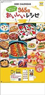 デリッシュキッチン 365日おいしいレシピ 2021年 カレンダー 壁掛け CL-1094