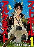 フットボールアルケミスト 1