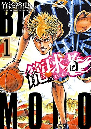 籠球者-バスケモノ- (ゼノンコミックス)