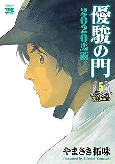 優駿の門2020馬術 5 (ヤングチャンピオン・コミックス)