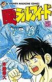 風のシルフィード(5) (週刊少年マガジンコミックス)