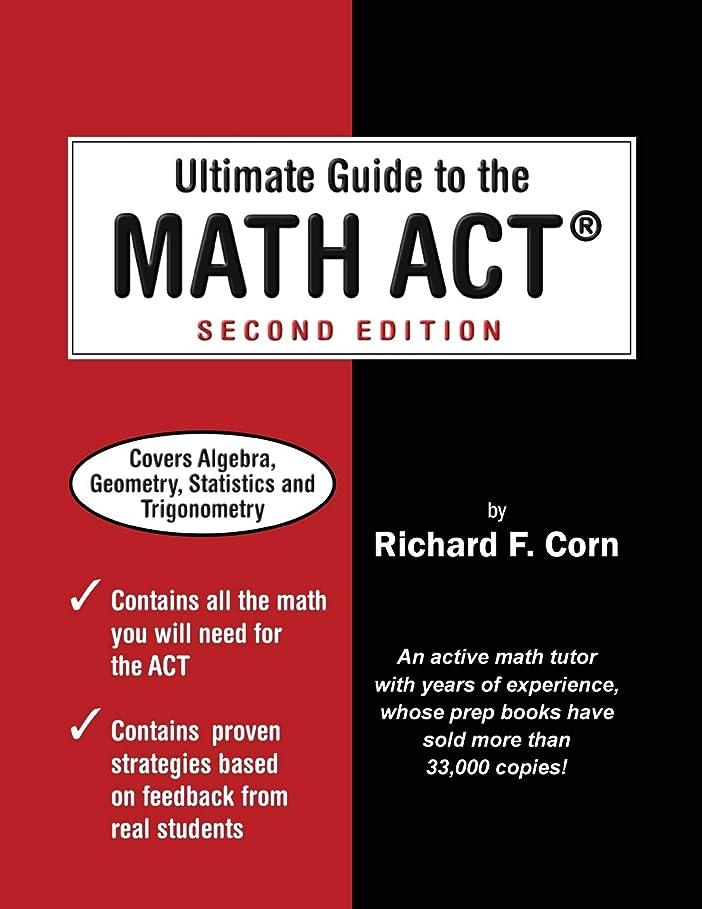 妥協安いですせがむUltimate Guide to the Math ACT